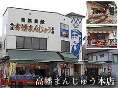 高幡まんじゅう松盛堂 本店