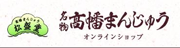 株式会社 髙幡まんじゅう松盛堂